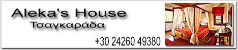 ALEKA'S HOUSE RESTAURANT