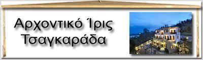Αρχοντικό Ίρις - Τσαγκαράδα