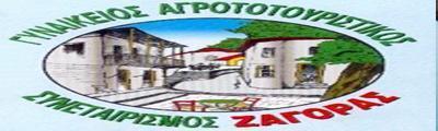 ΓΥΝΑΙΚΕΙΟΣ ΑΓΡΟΤΟΥΡΙΣΤΙΚΟΣ ΣΥΝΕΤΑΙΡΙΣΜΟΣ ΖΑΓΟΡΑΣ